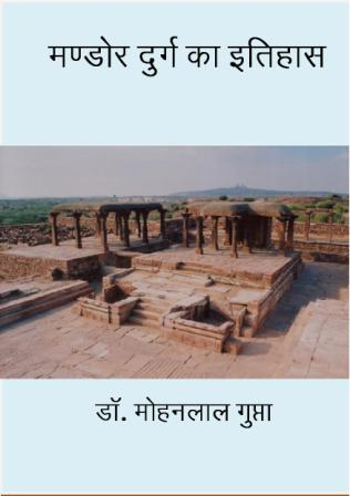 मण्डोर दुर्ग का इतिहास