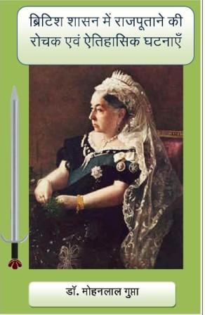 ब्रिटिश शासन में राजपूताने की रोचक एवं ऐतिहासिक घटनाएं