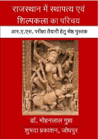 राजस्थान में स्थापत्य एवं शिल्पकला का परिचय
