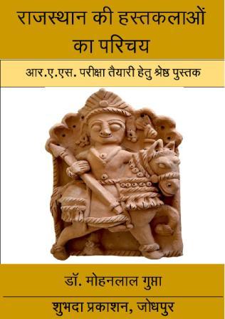 राजस्थान की हस्तकलाओं का परिचय