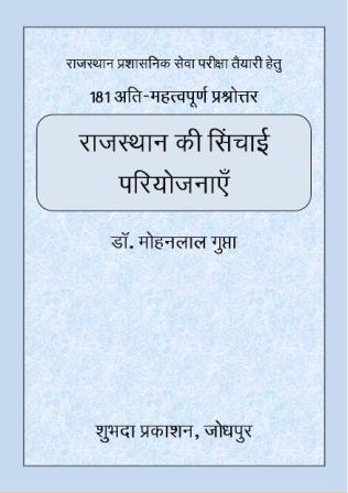 राजस्थान की सिंचाई परियोजनाएं