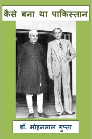 कैसे बना था पाकिस्तान