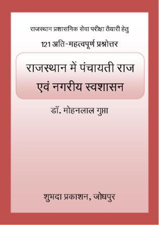राजस्थान में पंचायती राज एवं नगरीय स्वशासन