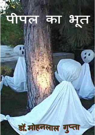पीपल का भूत