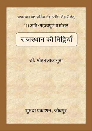 राजस्थान की मिट्टियां