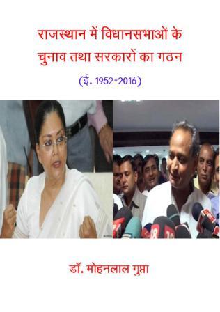 राजस्थान में विधानसभाओं के चुनाव तथा राज्य सरकारों का गठन