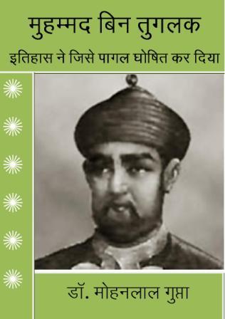मुहम्मद बिन तुगलक इतिहास ने जिसे पागल घोषित कर दिया