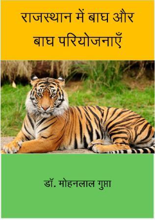 राजस्थान में बाघ और बाघ परियोजनाएं
