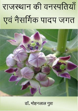 राजस्थान की वनस्पतियां एवं नैसर्गिक पादप जगत
