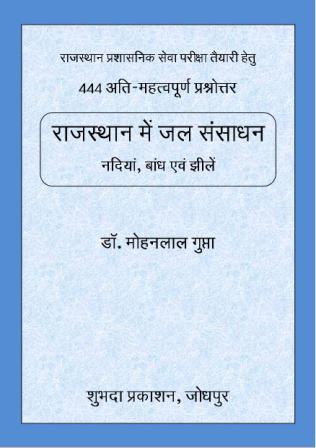 राजस्थान में जल संसाधन नदियां बांध एवं झीलें