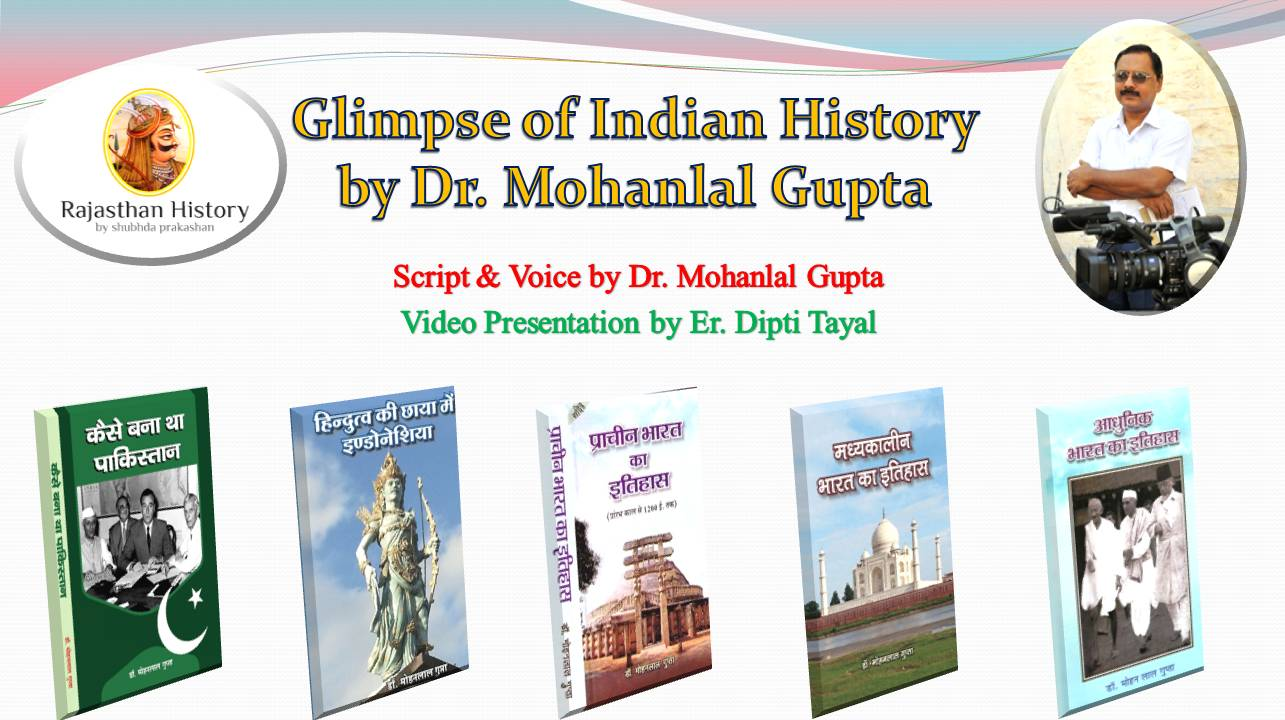 Glimpse of Indian History by dr Mohanlal Gupta